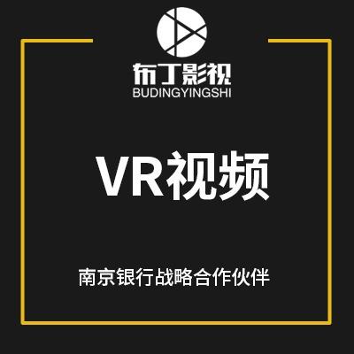 VR全景拍摄制作VR房产看房VR航拍VR景区VR商场VR教育