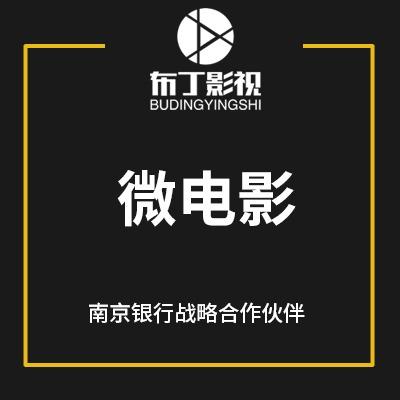 微电影剧本创作/网络电影/产品微电影/品牌微电影/婚庆微电影