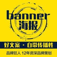 公司 宣传品 单页互联网营销促销广告海报banner文案创意 设计