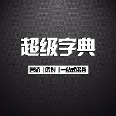 企业品牌全案整合营销品牌策划营销渠道管理【品牌年度服务】