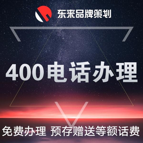 400电话办理企业400办理400号码400申请400电话