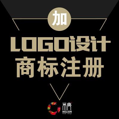 (特惠)LOGO/图形/图文/文字/商标设计+商标注册/包装
