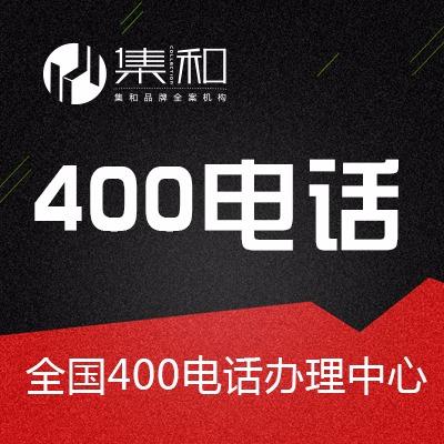 400电话办理企业公司客服400电话号码申请受理开通业务中心