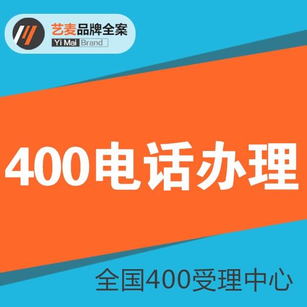 400电话办理企业400电话办理400号码400申请全国受理