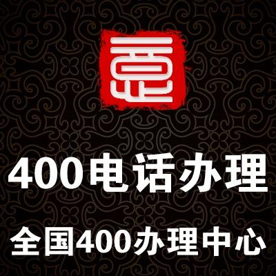 400电话办理全国企业400电话号码业务申请开通受理中心