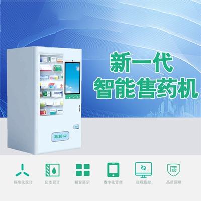软件开发|智能售药机|无人药店|自助售货机|贩卖机|系统定制