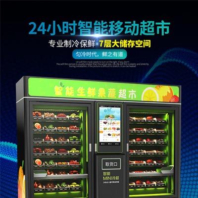 软件 开发 |生鲜柜|保鲜柜|生鲜售卖机|售货机|系统定制 开发