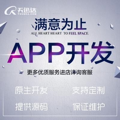 点餐跑腿外卖App开发微信小程序餐饮系统外卖跑腿扫码堂食点餐