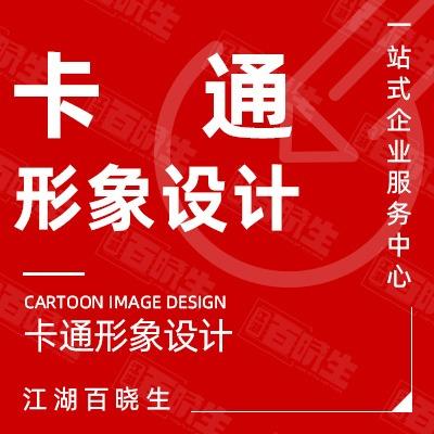 动漫形象设计卡通公仔漫画商业插画卡通人物