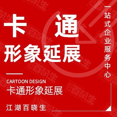 QQ表情微信表情包设计Q版角色儿童插画