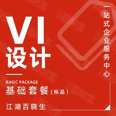 【基础套餐】<hl>VI设计</hl>IT公司全套<hl>VI</hl>休闲娱乐企业形象<hl>设计</hl>