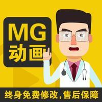 【光印动画】MG动画/flash动画/医疗/科普动画/飞碟说