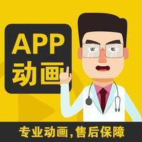 【软件动画】应用展示/APP动画/互联网平台宣传网站宣传动画