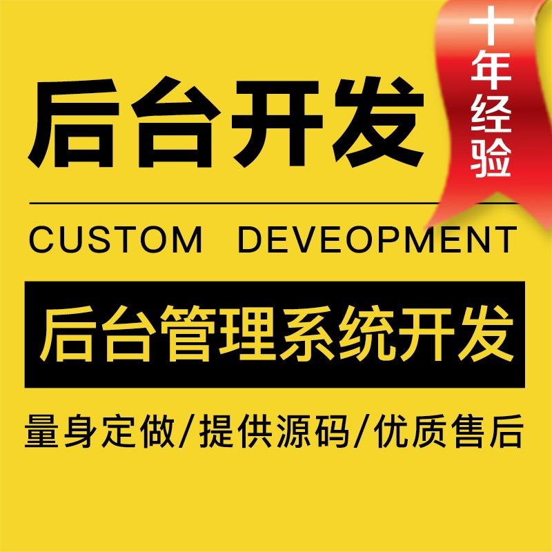 WEB后台界面设计//后台 管理 系统设计/ 软件 后台系统设计