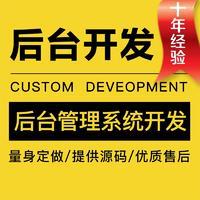 WEB后台界面设计//后台管理系统设计/软件后台系统设计