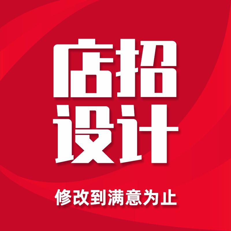 店招设计 视觉导视 设计广告设计广告宣传设计背景墙设计招牌设计
