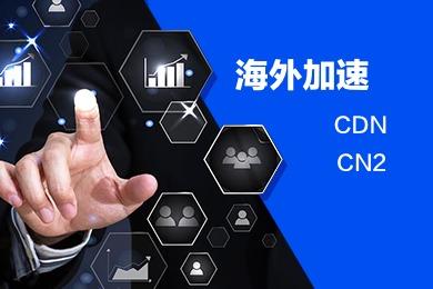 海外加速WAF DDOS CDN CN2 云企业官网