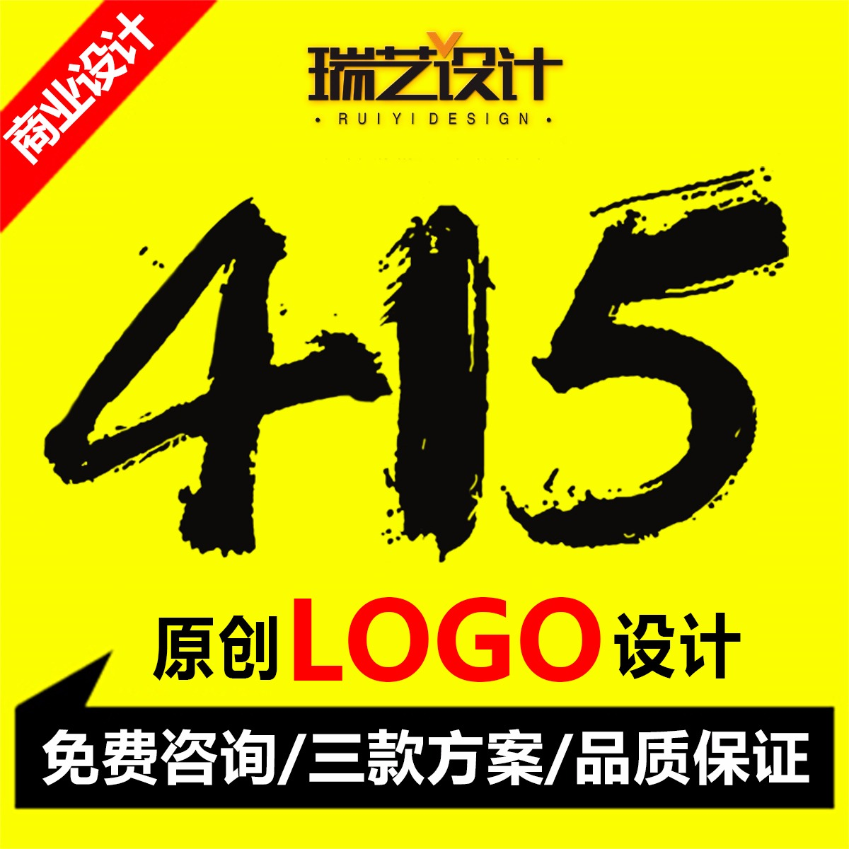 公司logo设计原创标志品牌食品门店产品商标注册vis