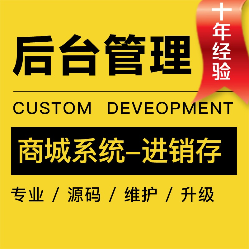 商城系统-进销存-OA-嵌入式 开发 -数据库-后台 管理 系统