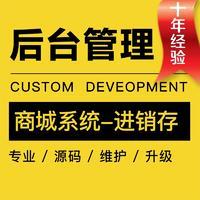 商城系统-进销存-OA-嵌入式开发-数据库-后台管理系统