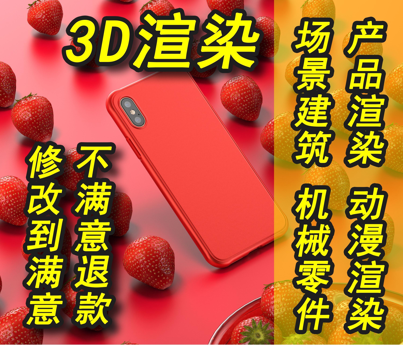 电商产品建模渲染专业3D效果图三维建模渲染产品外观效果图渲染
