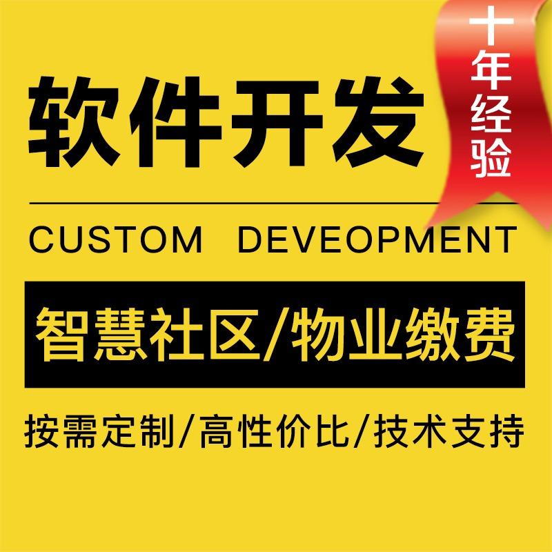 智慧社区 软件  开发 |物业缴费 管理 系统 开发 |智慧收银 软件 系统 开发