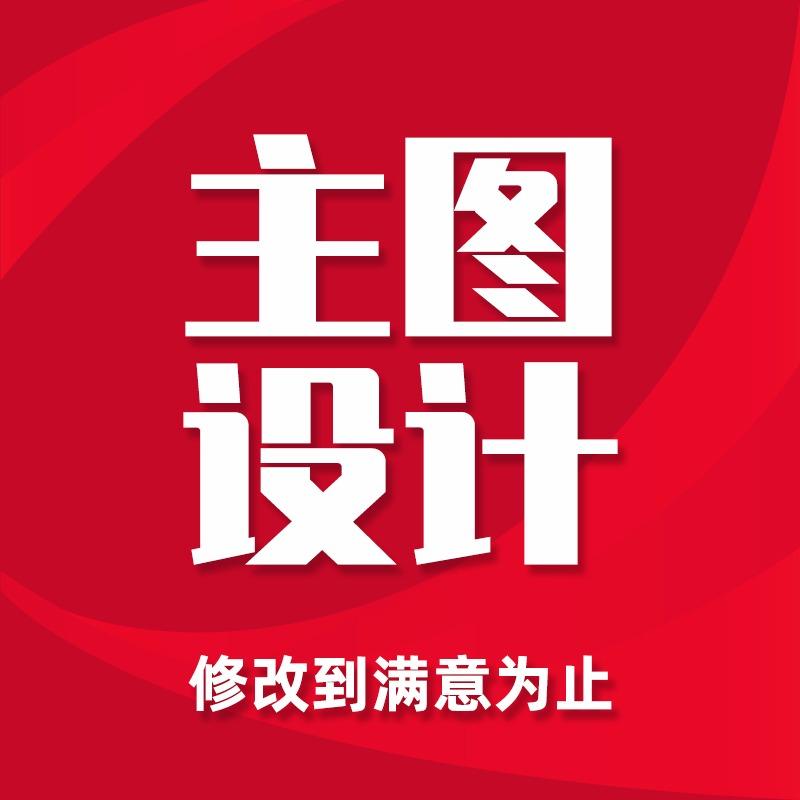主图 设计 淘宝天猫京东主图详情页专属 定制  设计 品牌 设计 美工装修