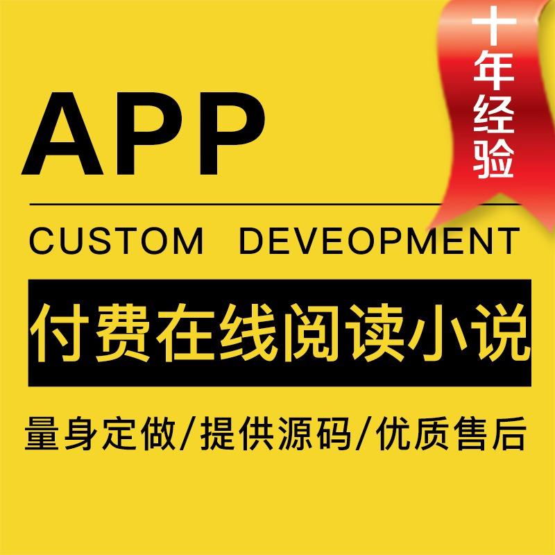 小说APP定制开发/付费在线阅读/安卓+苹果应用开发