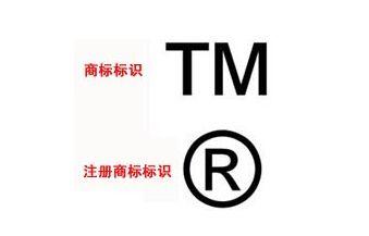 怎么将商标上的TM改为R