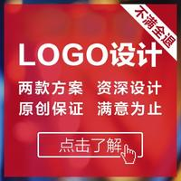 【元旦钜惠】企业公司品牌产品平面标志图标商标品牌logo设计