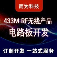 433M RF远距离无线终端通信产品软硬件开发设计
