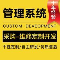 采购管理系统 维修管理 定制开发