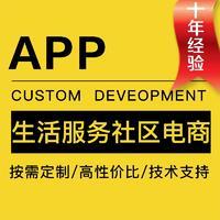 社区app定制开发 高端管理系统 生活服务社区电商APP开发