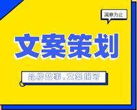 品牌故事广告语策划PPT设计微信微博自媒体代运营文案撰写
