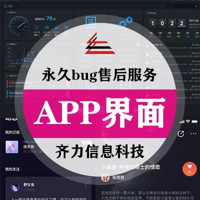 UI设计移动<hl>app</hl>界面小程序界面设计软件设计齐力信息