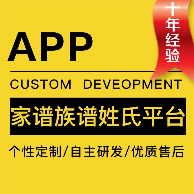 家谱APP系统族谱族群姓氏平台app定制开发安卓appios