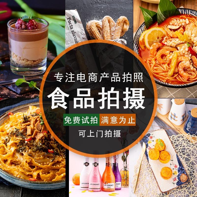 淘宝产品静物拍摄美食品白底图拍照菜单菜品外卖商品上门摄影服务