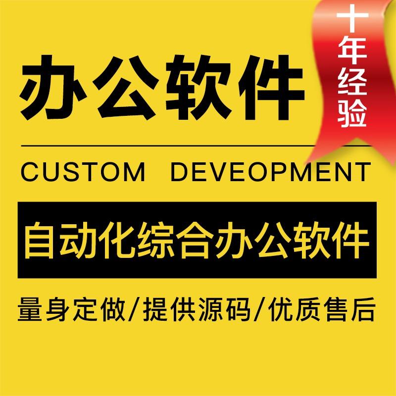 自动化综合办公 软件 系统定制 开发 , 企业 内部 管理 系统数据处理系统