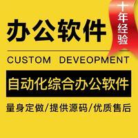 自动化综合办公软件系统定制开发,企业内部管理系统数据处理系统