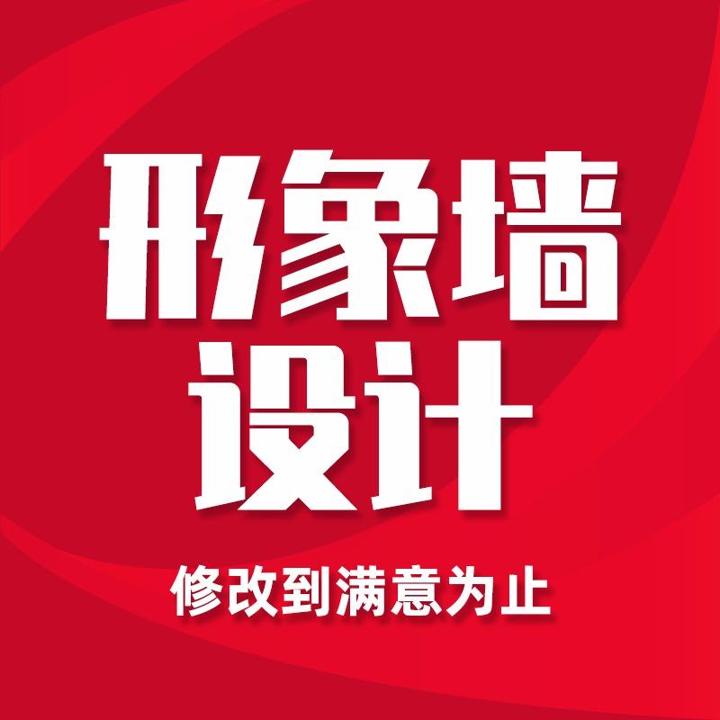 形象墙设计背景墙设计 视觉导视 设计品牌形象设计广告宣传设计