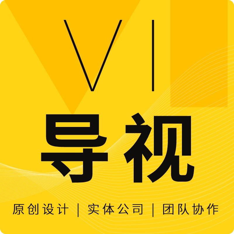 VI导视vi设计vis设计vi导视系统企业视觉识别系统设计