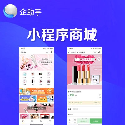 小程序商城系统美妆商城线上网店