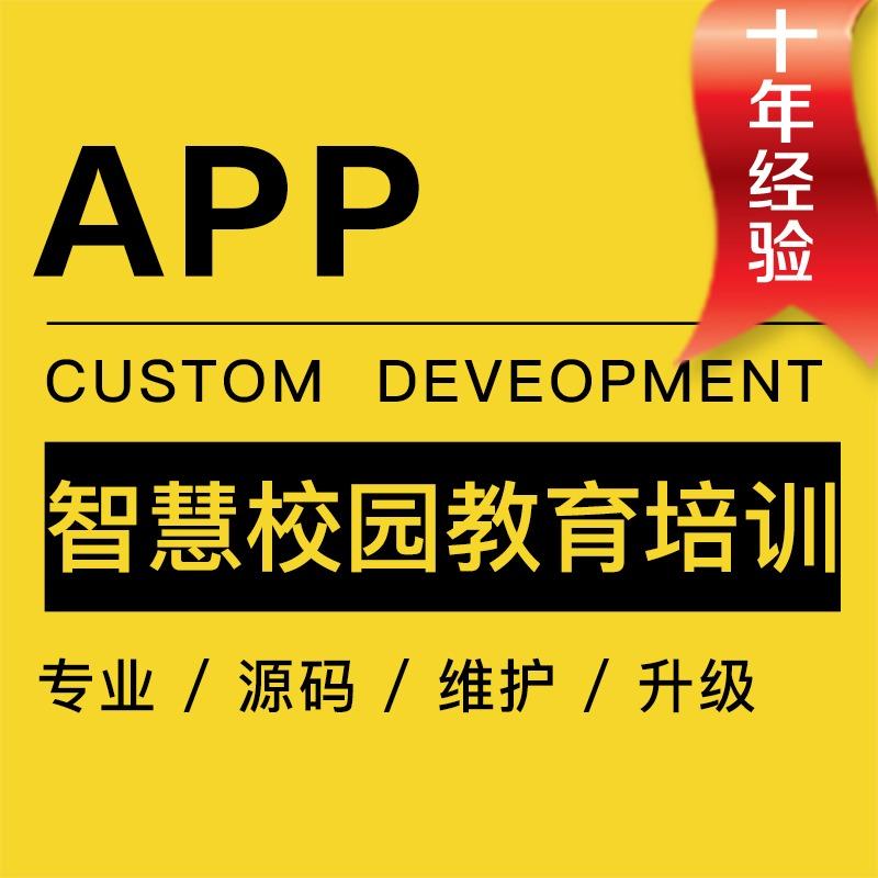 教育APP开发智慧校园APP培训APP学习APP定制开发