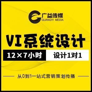 VI设计全套办公用品办公环境工作服装车体广告品牌VI系统设计