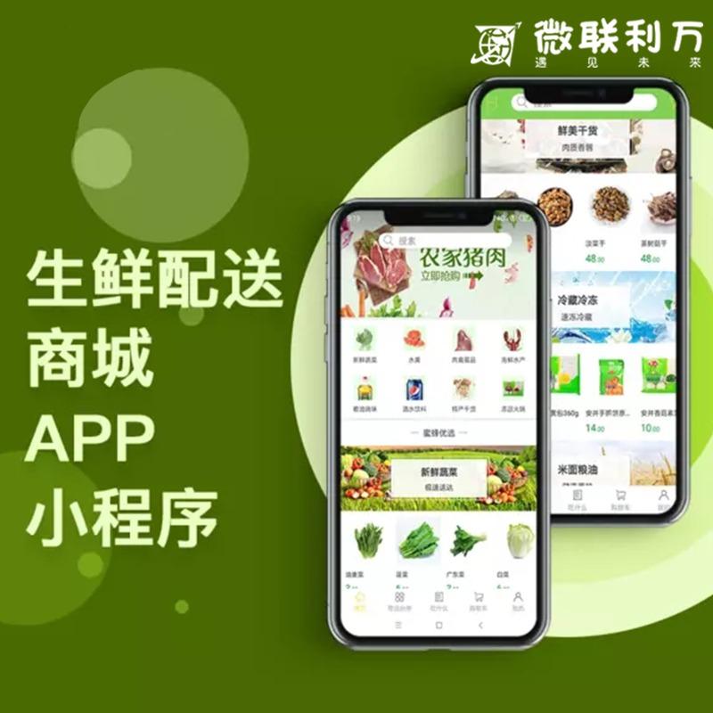 APP定制/开发/点餐/外卖/地图/导航/打车/代驾/美食/