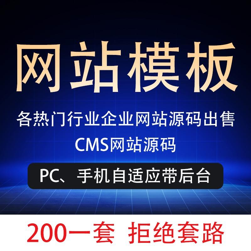 企业官网成品网站模板cms源码搭建建站pc手机自适应带后台