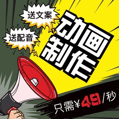 flash 二维动画 设计制作原创手绘消防产品广告企业剧情 动画