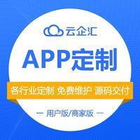 [云企定制]APP定制 开发 |安卓|苹果各大行业移动应用软件