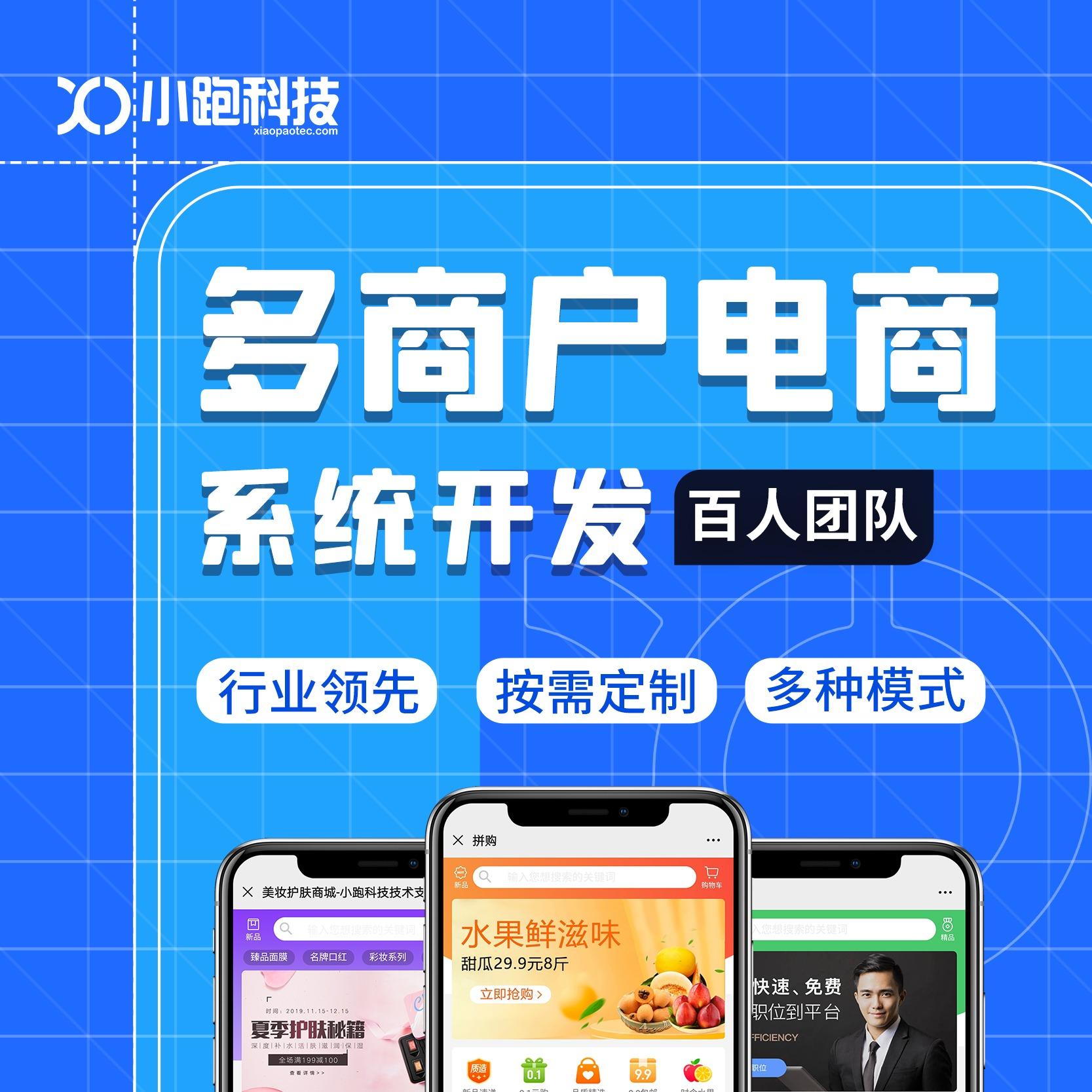 【多商户商城微信公众号开发】商户入驻开店/行业电商平台定制