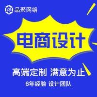 电商设计ui 淘宝 天猫 拼多多 详情页设计 店铺装修 淘宝